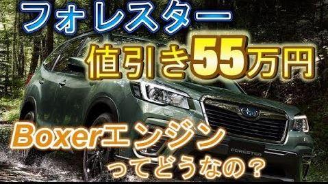 フォレスターアドバンスの値引きレポート!実燃費や試乗レポートを動画で紹介!