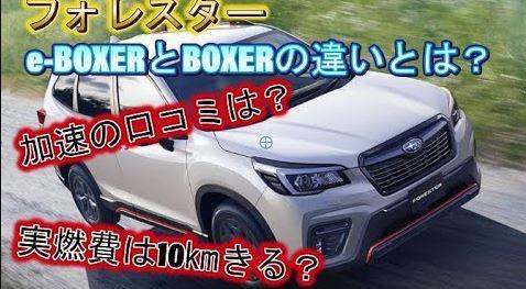フォレスターe-BOXERの違いは?試乗動画と加速や実燃費の口コミを紹介!