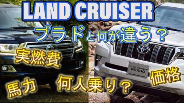 ランドクルーザーとプラドの違いとは?価格や燃費・性能はどっちがスゴイ?