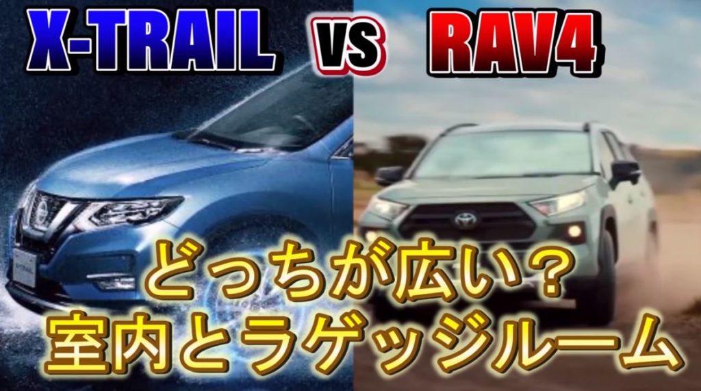 RAV4の室内サイズをエクストレイルと比較!ラゲッジスペースはどっちが広い?