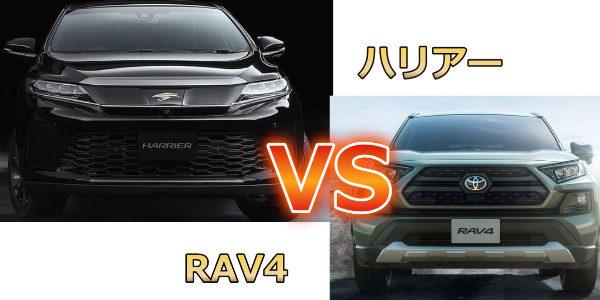 RAV4vsハリアー!サイズ・燃費・安全装備はどっちがスゴイ?徹底比較!