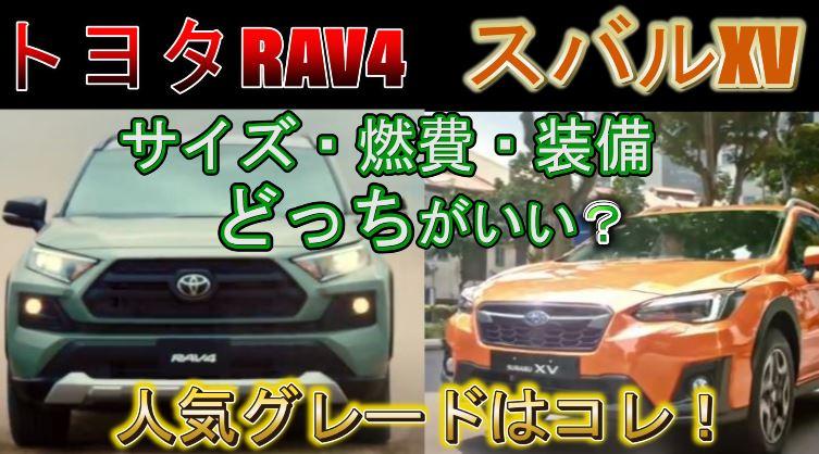 トヨタRAV4とスバルXVを比較【サイズ・燃費・装備】一番人気グレードは?