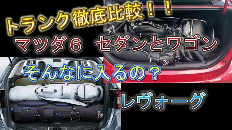マツダ6のセダンとワゴンのトランクの広さレヴォーグと比較