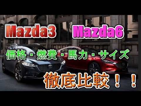 マツダ6とマツダ3の違いは?価格・燃費・馬力・サイズを比較してみた!