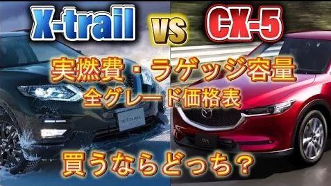 エクストレイルとCX-5の比較!どっちがいい?【価格・燃費・ラゲッジルーム】