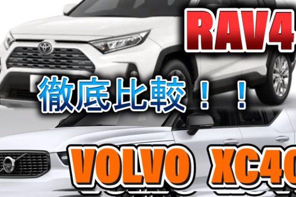 RAV4とボルボXC40を比較【燃費・価格・維持費】ファミリーカーとしてはどっちがいい?