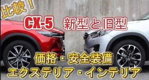 CX-5新型と旧型を比較!燃費・乗り心地・安全性能はどっちがいい?