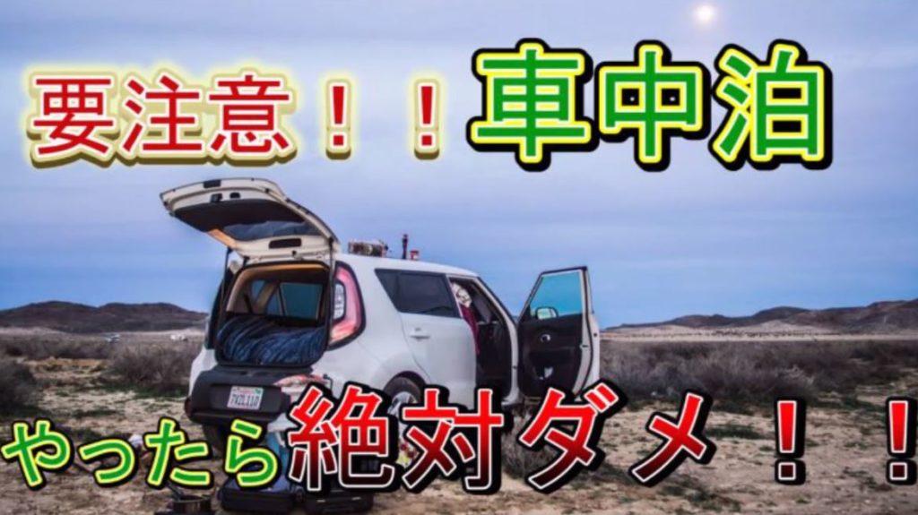 車中泊でおすすめの場所やしてはいけない場所は?バーベキューやゴミはどうする?