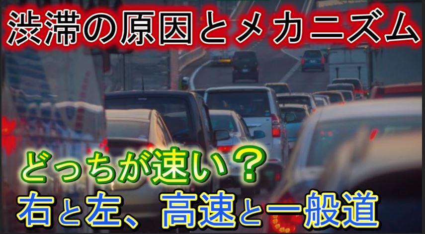 渋滞の原因やメカニズムは?右と左、高速と一般道どっちが早い?