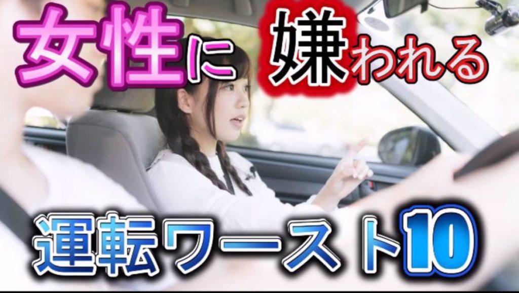 女性に嫌われる運転ベスト10!こんな運転をしている男性いませんか?