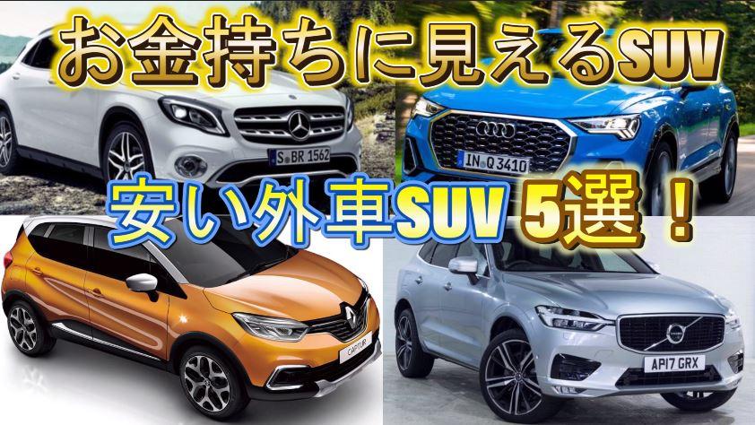安い中古外車SUV5選!!お金持ちに見える外車SUVはどれ?