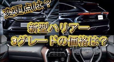 新型ハリアーフルモデルチェンジの外装や内装の変更点、グレード紹介!