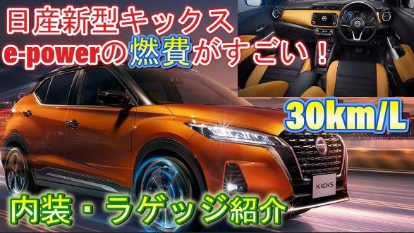 日産【キックス新型】の評判がいい!内装画像・人気カラー・燃費がスゴイ!