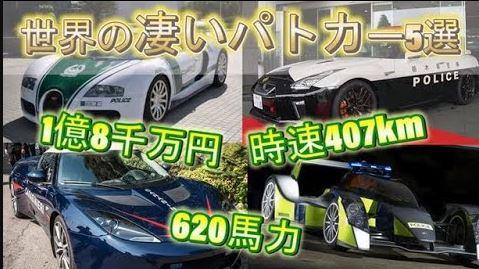 【動画】世界の凄いパトカー5選!驚異の速さと高すぎる車両価格!!