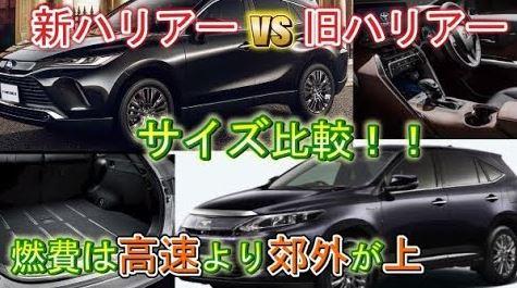 新型ハリアーのサイズを新旧で比較!燃費比較と豪華な内装画像!