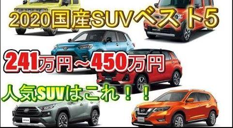 2020人気SUV!おすすめ5車種の評判と価格比較!実燃費データを公開!
