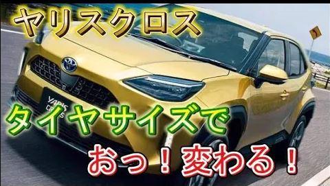 ヤリスクロスのタイヤサイズによる違い!内装は安っぽいがオプションで解消!