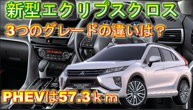 【エクリプスクロス】マイナーチェンジ!新型の燃費とグレード