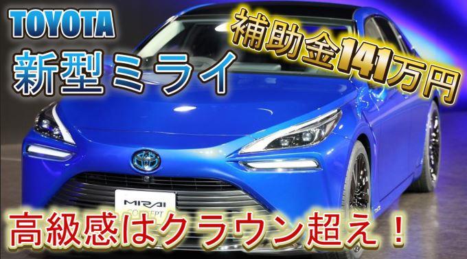 トヨタ新型MIRAI(ミライ)850㎞の低燃費!補助金は100万円以上!