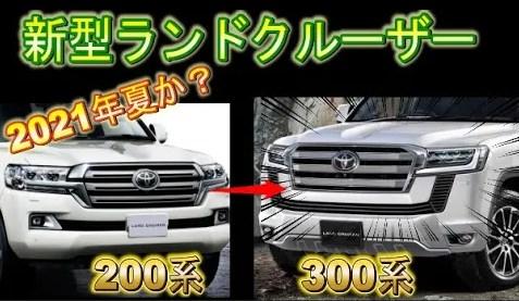 ランドクルーザー200と新型ランクル300はどう変わった?価格やスペックを比較
