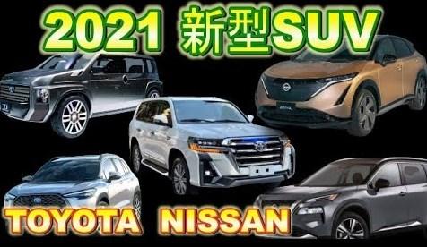 【2021年発売】新型SUV最新情報!トヨタ、日産の5車種がカッコいい!