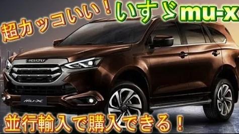 新型いすゞ「mu-X」フルモデルチェンジ!日本への輸入はできるのか?