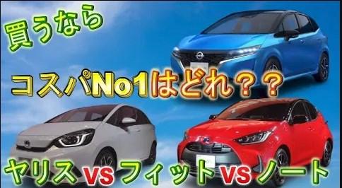 【徹底比較】ヤリス・ノート・フィットはどれがおすすめ?燃費や価格
