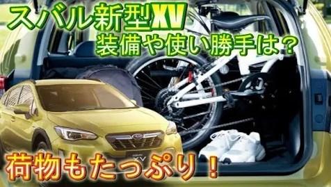 新型スバルXV大幅パワーアップ!外装、内装、価格はどう変わった?